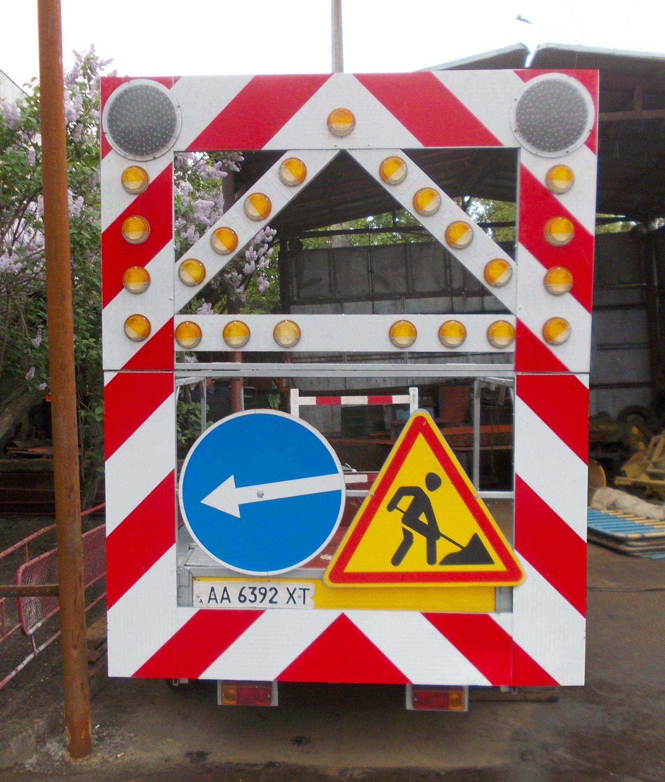 прицеп для дорожных работ - знаки